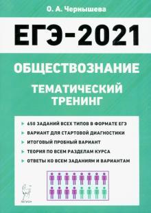 ЕГЭ-2021. Обществознание. Тематический тренинг. Теория, все типы заданий