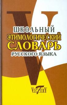 Школьный этимологический словарь русского языка