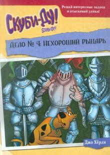 Скуби-Ду. Дело № 4. Нехороший рыцарь