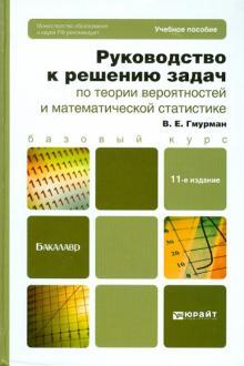 Решения задач учебник гмурмана гмурман руководство решению задач теории вероятностей решебник