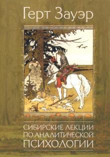 Сибирские лекции по аналитической психологии - Герт Зауэр