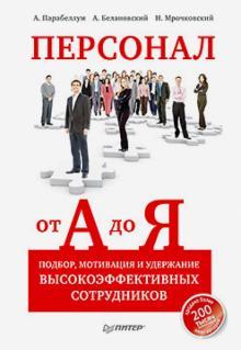 Персонал от А до Я. Подбор, мотивация и удержание высокоэффективных сотрудников