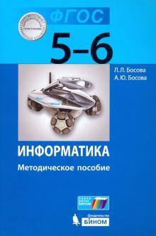 Информатика. 5-6 классы. Методическое пособие. ФГОС
