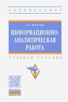Информационно-аналитическая работа. Учебное пособие - Сергей Мишенин