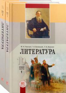 Литература. 10 класс. Учебник для общеобразовательных учреждений (базовый уровень). В двух частях