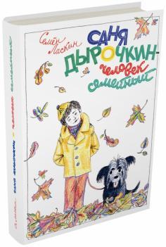 Саня Дырочкин - человек семейный