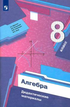 Математика (Алгоритм успеха)