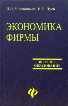 Экономика фирмы: Учебное пособие для студентов вузов - Чечевицына, Чуев