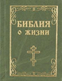 Библия о жизни