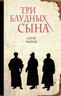 Три блудных сына - Сергей Марнов