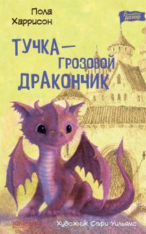 Тучка - грозовой дракончик
