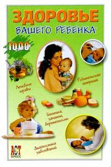 Здоровье вашего ребенка - Ромм Авива Джилл