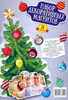"""Набор магнитов """"Елка + игрушки"""""""
