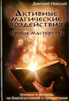 Активные магические воздействия. Уроки мастерства