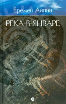 Собрание сочинений в 4-х томах. Том 3. Река-в-Январе