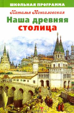 Наша древняя столица
