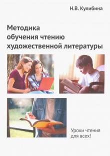 Методика обучения чтению художественной литературы - Наталья Кулибина