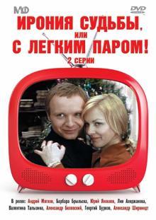 Ирония судьбы, или с легким паром! (DVD)