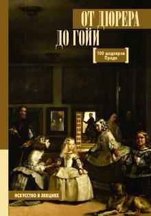 От Дюрера до Гойи. 100 шедевров Прадо