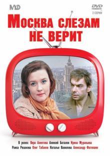Москва слезам не верит (DVD)