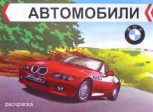 Автомобили. BMW