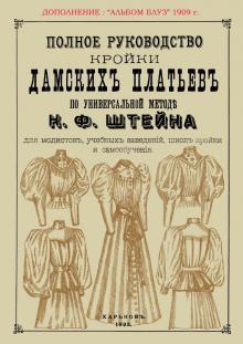 Полное руководство кройки дамских платьев по универсальной методике Штейна
