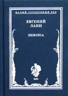 Heroica. Стихотворения