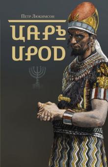 Царь Ирод - Петр Люкимсон