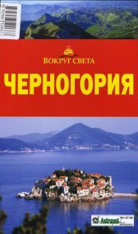 Черногория - Ларионова, Макарычева, Солодовникова