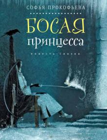 Софья Прокофьева - Босая принцесса обложка книги