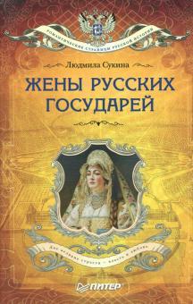 Жёны русских государей