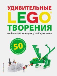 LEGO. Удивительные творения