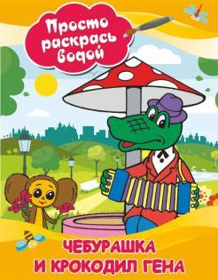 Чебурашка и крокодил Гена обложка книги
