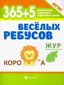 365+5 веселых ребусов. ФГОС