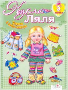 Кукла Ляля. 3 годика : Книжка-игрушка