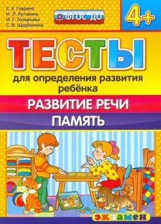 Тесты для определения развития ребенка. Развитие речи. Память. 4+. ФГОС ДО