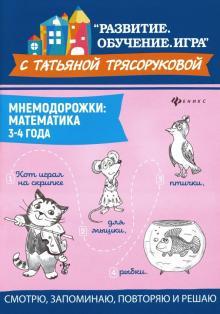 Мнемодорожки. Математика. 3-4 года - Татьяна Трясорукова