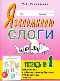 Практическая логопедия