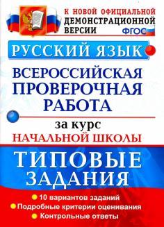 ВПР. Русский язык. 10 вариан. Типовые задания. Подробные критерии