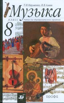 Музыка. 8 класс: учебник для общеобразовательных учреждений