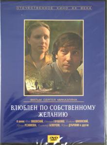 Влюблен по собственному желанию (DVD)