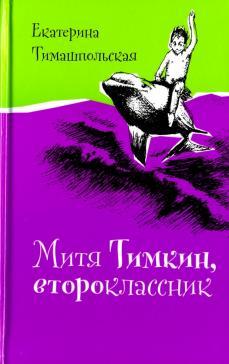 Митя Тимкин, второклассник (с автографом автора)