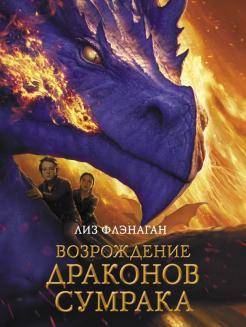 Лиз Флэнаган - Возрождение драконов сумрака обложка книги