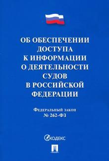 Об обеспечении доступа к информации о деятельности судов в РФ №262-ФЗ