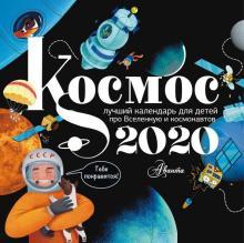 """Календарь 2020 """"Космос"""""""