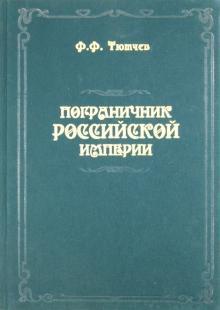 Пограничник Российской империи