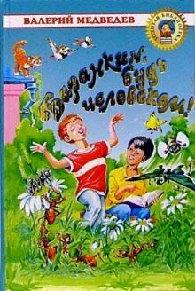 Баранкин, будь человеком!: Повести