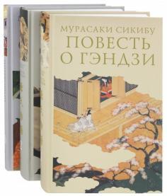 Японская классическая библиотека