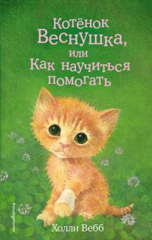 """Книга: """"Котёнок Веснушка, или Как научиться помогать"""" - Холли Вебб ..."""