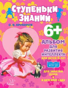 Альбом для развития интеллекта для детей 6 лет. ФГОС ДО